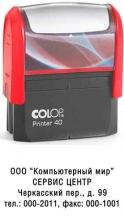Colop Printer New 40