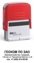 Colop Printer Compact 20